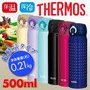 サーモス 水筒 500ml【THERMOS(サーモス)】真空断熱ケータイマグ 0.5L JNL503 【選べる6種類】ワンタッチオープンタイ…