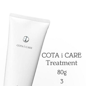 【D】COTA iCARE コタ アイケア トリートメント 3 80g 美容室 美容院 サロン専売品 ヘアケア【NS】