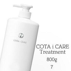 【B】COTA iCARE コタ アイケア トリートメント 7 800g 美容室 美容院 サロン専売品 ヘアケア【NS】