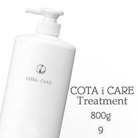 【A】COTA iCARE コタ アイケア トリートメント 9 800g 美容室 美容院 サロン専売品 ヘアケア【NS】