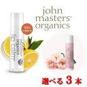 【選べる3本】【john masters organics(ジョンマスター オーガニック)】NEW LIP CALM リップカーム 4g オリジナル シトラス ローズ