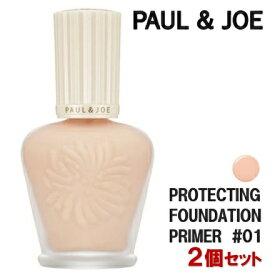 【2個セット】【即日発送可能】ポール&ジョー プロテクティング ファンデーション プライマー #01 30mL SPF50+ PA++++ 日やけ止め用化粧下地・美容液 PAUL&JOE
