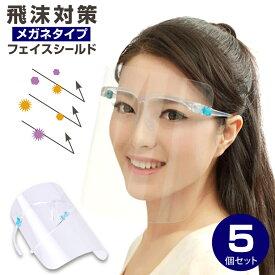 【フレーム×5本、シールド×10枚】が5セット(単価198円) 医療 メガネ型 フェイスシールド 眼鏡型 メガネシールド 目立たない 眼鏡 メガネタイプ クリア 大人用 飛沫対策 透明シールド 繰り返し使える 飛沫 ガード Face Shield 送料無料 マウスシールド