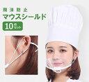 【1枚単価93.9円】マウスシールド 10枚セット 透明 透明マスク 飲食 医療 フェイスシールド 業務用 飲食店 表情 透明…