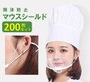 【11/25 エントリーで最大26倍】【1枚単価39円】マウスシールド 200枚セット 透明 透明マスク 飲食 医療 マウスガード…