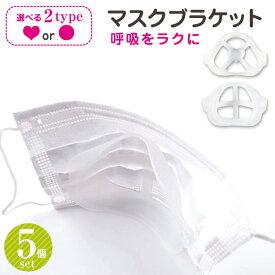 【5個セット】改良版 マスクフレーム 化粧崩れ 3d マスク フレーム マスク 立体 フレーム インナー マスク フレーム マスク ブラケット マスクブラケット マスク 肌荒れ 防止 マスク 楽 蒸れにくい マスク 夏用 マスクフィルター インナーマスク