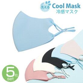 接触冷感マスク 5枚セット 冷感 ひんやり 接触冷感 マスク 夏 マスク 涼しい夏用マスク ほこり対策 花粉症対策