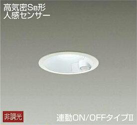 照明 おしゃれ かわいい 屋内大光電機 DAIKO 人感センサー付ダウンライトDDL-4497WW 白塗装 LED昼白色 連動ON/OFF屋内・屋外兼用 白熱灯60W相当 埋込穴φ100mm 埋込深80mm