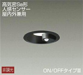 照明 おしゃれ かわいい 屋内大光電機 DAIKO 人感センサー付ダウンライトDDL-5394AB 黒塗装 LED温白色 ON/OFFタイプ屋内・屋外兼用 白熱灯60W相当