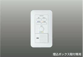 コイズミ照明 KOIZUMI Fit調色専用 別売 調光器 2線式1回路用 AE45829E 白色