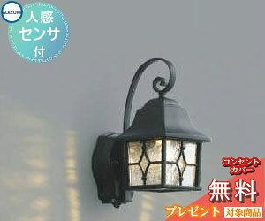 エクステリア 屋外 照明 ライトコイズミ照明 koizumi KOIZUMI ポーチライト AU42403L 人感センサー 黒色 アンティークデザイン 電球色 LED ブラケットライト ポーチライト 玄関灯 玄関照明 門柱灯
