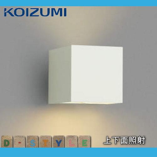 【エクステリア 屋外 照明 ライト】コイズミ照明 (koizumi KOIZUMI) 【 ポーチライト AU42369L 上下面照射 オフホワイト 】 キューブ デザイン 電球色 LED ブラケットライト ポーチライト 玄関灯 玄関照明 門柱灯