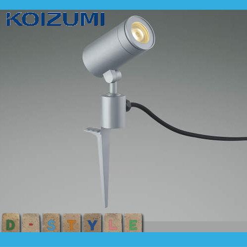 エクステリア 屋外 照明 ライトコイズミ照明 (koizumi KOIZUMI) 【 スポットライト スパイクタイプ AU43667L JDR85W相当 中角 シルバーメタリック 】  ピンタイプ 電球色 LED スポットライト 玄関灯 門柱灯