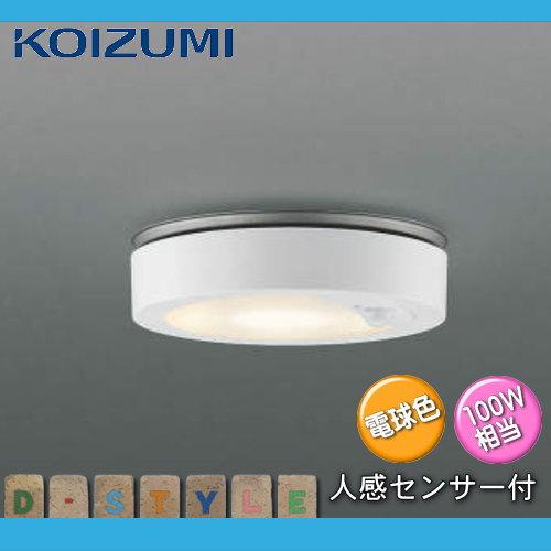 エクステリア 屋外 照明 ライトコイズミ照明 (koizumi KOIZUMI) 【 薄型軒下シーリング AU42189L 白熱球100W相当 センサーあり 電球色 ファインホワイト 】 人感センサ LED ポーチライト 玄関灯 門柱灯