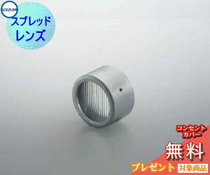 エクステリア 屋外 照明 ライトコイズミ照明 (koizumi KOIZUMI) 【 AE47335E 】 アウトドア関連部品 スポットライト専用レンズ シルバー デザイン LED スポットライト 玄関灯 門柱灯 sp
