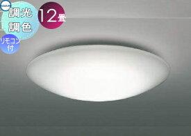 コイズミ照明 KOIZUMI 【シーリングライトAH48922L アクリル・乳白色調光・調色タイプ・〜 12畳】 ※専用リモコン付天井照明 おしゃれ ライト