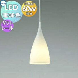 照明 おしゃれコイズミ照明 KOIZUMI 【ペンダントライト AP42181L ダクトレール用】 乳白色消し電球色白熱球60W相当