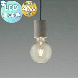 照明 おしゃれコイズミ照明 KOIZUMI ペンダントライトAP49029L 電球色引掛シーリングタイプ セメント フィラム 白熱球40W相当 レトロ感漂うフィラメントランプペンダント