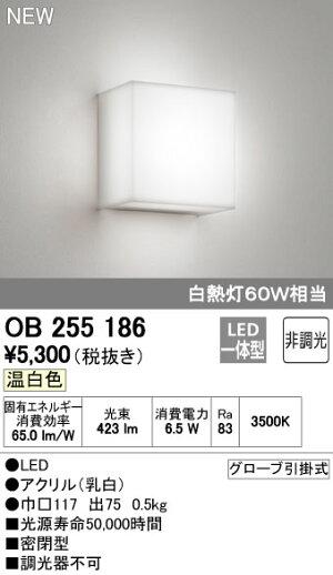 オーデリックODELIC【ブラケットライトOB255146昼白色OB255186温白色OB255147電球色低価格&コンパクトなベーシックライト電球色〜昼白色白熱灯60W相当】