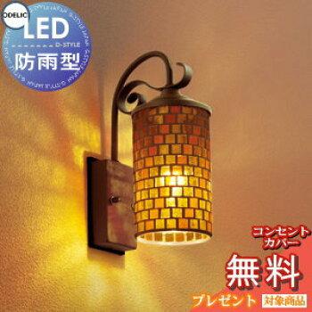 エクステリア 屋外 照明 ライトオーデリック(ODELIC) 【ポーチライト OG041552LC...