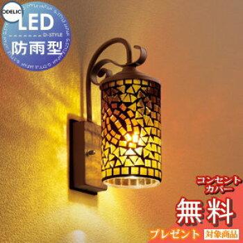 エクステリア 屋外 照明 ライトオーデリック(ODELIC) 【ポーチライト OG041553LC...