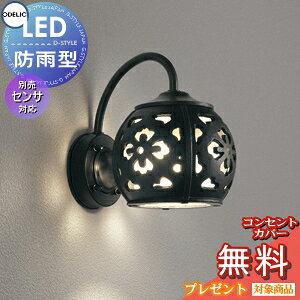 エクステリア 屋外 照明 ライトオーデリックODELIC 和風照明 ポーチライト OG254394LC 別売りセンサー対応人感センサー明暗センサー和風庭園灯 和風 灯籠 LED 電球色