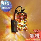【エクステリアライト】【OG041554LC】ポーチライトブラケットライト壁面・玄関灯エモザイクガラスの光の彩り別売りセンサー対応オーデリック(ODELIC)