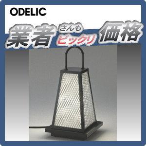エクステリア 屋外 照明 ライトオーデリック(ODELIC) 【和風照明 OG254286LD】 和風庭園灯 行灯 灯籠 プラグ差込式 LED 電球色