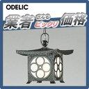 エクステリア 屋外 照明 ライトオーデリック(ODELIC) 【和風照明 OP035403LD】 和風庭園灯 和風ペンダントライト 灯籠 LED 電球色