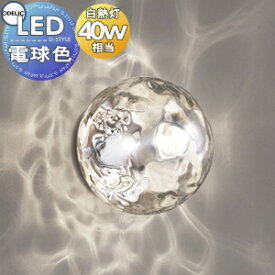 照明 おしゃれオーデリック ODELIC ブラケットライトOB255191LD 電球色ウォーター 水のゆらめきが灯る 白熱灯40W相当