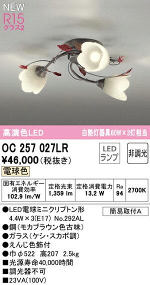 オーデリックODELIC【シャンデリアOC257027LD電球色フェミニン&シックなフローラルスタイル白熱灯60W×3灯相当】