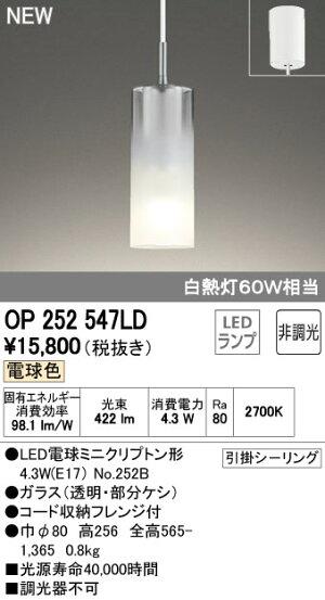 オーデリックODELIC【ペンダントライトアクアシリーズOP252547LDフレンジOP252548LDプラグ霧に包まれるおぼろげな光の表情ミスト電球色白熱灯60W相当】
