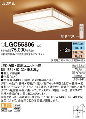 無料プレゼント対象商品!パナソニックPanasonic【和風照明シーリングライトLGBZ3779K電球色〜昼光色強化和紙張り木製(白木)端正な格子デザイン。数寄屋空間にも映えます。調光・調色/〜12畳】