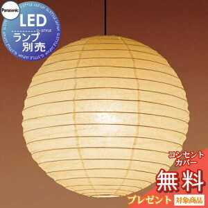 無料プレゼント対象商品!パナソニックPanasonic【和風照明ペンダントライトNNN13710カバー(もみ和紙)Φ550最大100形相当の明るさのLED電球と組み合わせできます※適合ランプは関連商品を御覧ください。】※LEDランプ別売り(E26)