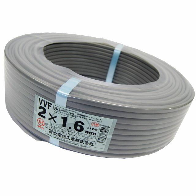電線 VVFケーブル 1.6mm×2芯 100m