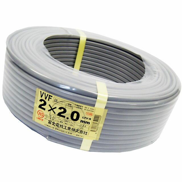 富士電線 VVFケーブル 2.0mm×2芯 100m巻(灰色) VAケーブル・VVF・Fケーブル 世界一の安さに挑戦!【送料無料】