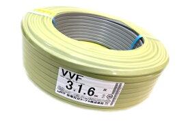 電線 VVFケーブル 1.6mm×3芯 100m 住電日立ケーブル