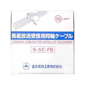 【送料無料】同軸ケーブル S-5C-FB 100m 灰色【富士電線】