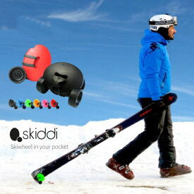 《 スキー板 を楽に運べる 》 イタリア製 ポータブル スキー ホイール Skiddi スキーディ 【スキー用品 スキーホルダー スキー板キャディ スキーホイール スキー板 スキー】