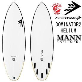ファイヤーワイヤー サーフボード ダンマン ドミネーター2 モデル/ Firewire Mann Kine Surfboards Dominator II Model