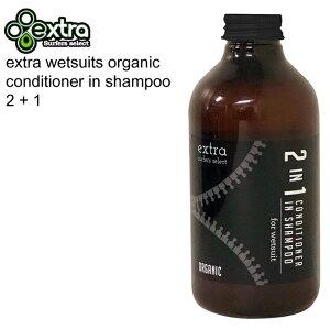エキストラ ウェットスーツ コンディショナー イン シャンプー オーガニック / Extra Wetsuits Conditioner in Shampoo Organic