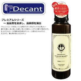 デキャント フレグランス ウェットスーツ シャンプー / Decant Fragrance WetSuit Shampoo