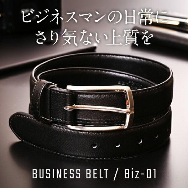 羽島ベルト ベルト ビジネスベルト 30ミリ幅 本革仕様 ベルト 専門店 メンズベルト メンズ レザーベルト シンプルバックル Belt フォーマル ビジネスベルト ギフト サイズ調整可能 プレゼント 紳士 ベルト 父の日 Belt Biz-01 本革 買い置き