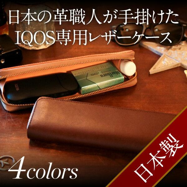 アイコス ケース アイコス3 ケース 本革 IQOS3 glo 対応 日本製 加熱式タバコ メンズ クリーナ収納可能 収納 レザーケース ペンケース ギフト 羽島ベルト FUMO