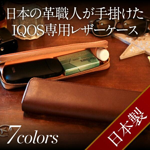 日本製 【名入れ】綺麗に収まる アイコスケース クリーナー収納 スタイリッシュ本革仕様「FUMO」IQOS ケース 羽島ベルト アイコス 革 レザー 本革 牛革 イニシャル ブロック体 アルファベット 大文字 iqos 2.4plus ファスナー タイプ グロー 収納可能 グローケース 可