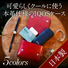 アイコス ケース アイコス3 ケース 本革 7色 IQOS3 glo 対応 日本製 加熱式タバコ メンズ レディース クリーナ収納可能 収納 レザーケース ギフト 羽島ベルト EMMA