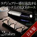 IQOS専用 高級レザーケース FUMO フーモ ダイヤモンドパイソン ヘビ革 アイコス 日本製 専用設計 アイコスケース 羽島ベルト 蛇革 アイコスケース
