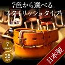 【送料無料】羽島ベルト キャメル 7色から選べるスタイリッシュタイプ 35mm幅 自社生産 革 メンズ レディース ベルト 本革 手・・・
