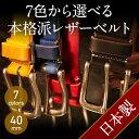 羽島ベルト 7色から選べる本格派レザーベルト 40mm幅 自社生産 メンズ ベルト 本革 手作り シンプル 細め カジュアル ユニセックス 長く使える 最大サイズ98センチ サイズ調節可能 セブン40 タンニンなめし 革 プレゼント ブランド レディース メンズ