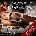 私たちのこだわりの染色技術 我々職人の手染めで作る カジュアルベルト 日本製 本革 ベルト 羽島ベルト カムフロスト …